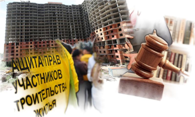 Юрист для дольщиков в Москве! Бесплатная консультация!